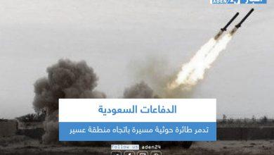 صورة الدفاعات السعودية تدمر طائرة حوثية مسيرة باتجاه منطقة عسير