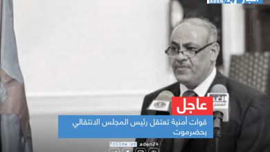 صورة قوات أمنية تعتقل رئيس المجلس الانتقالي بحضرموت