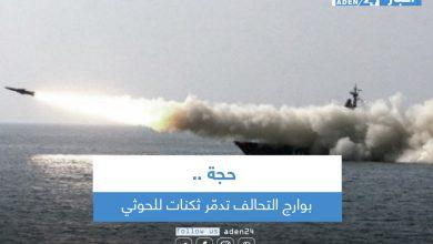 صورة بوارج التحالف تدمّر ثكنات للحوثي في حجة