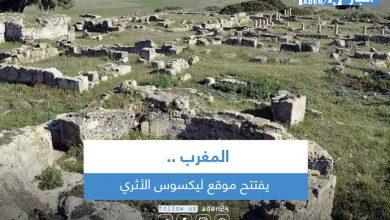 صورة المغرب يفتتح موقع ليكسوس الأثري