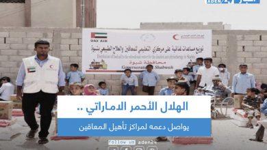 صورة الهلال الأحمر الامـاراتي يواصل دعمه لمراكز تأهيل المعاقين