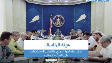 صورة هيئة الرئاسة تعقد اجتماعها الدوري وتناقش المستجدات على الساحة الوطنية