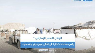 """صورة الهلال الأحمر الإماراتي """" يقدم مساعدات غذائية الى اهالي بروم ميفع بحضرموت"""
