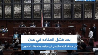 صورة بعد فشل انعقاده في عدن.. هل سيعقد البرلمان اليمني في سيئون، وماموقف الجنوبيين؟