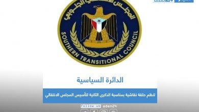 صورة الدائرة السياسية تنظم حلقة نقاشية بمناسبة الذكرى الثانية لتأسيس المجلس الانتقالي