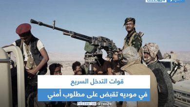 صورة قوات التدخل السريع في موديه تقبض على مطلوب أمني