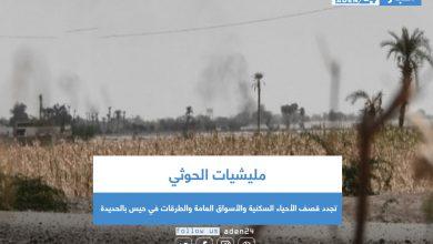 صورة مليشيات الحوثي تجدد قصف الأحياء السكنية والأسواق العامة والطرقات في حيس بالحديدة.