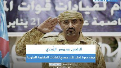 صورة الرئيس عيدروس الزُبيدي يوجّه دعوة لعقد لقاء موسع لقيادات المقاومة الجنوبية