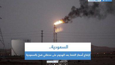صورة ارتفاع أسعار النفط بعد الهجوم على محطتي ضخ بالسعودية