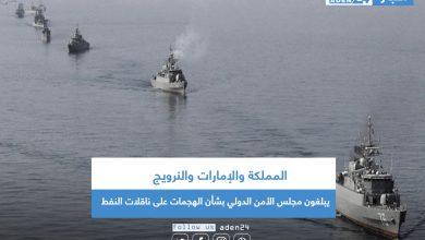 صورة المملكة والإمارات والنرويج يبلغون مجلس الأمن الدولي بشأن الهجمات على ناقلات النفط