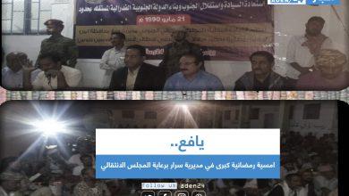 صورة يافع .. امسية رمضانية كبرى في مديرية سرار برعاية المجلس الانتقالي