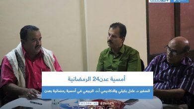 صورة السفير د. عادل بكيلي والاكاديمي أ.د. الربيعي في أمسية رمضانية بعدن