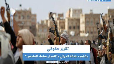 """صورة تقرير حقوقي يكشف علاقة الحوثي بـ""""انفجار صنعاء الغامض"""""""
