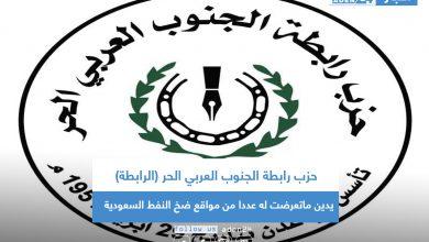 صورة حزب رابطة الجنوب العربي الحر (الرابطة) يدين ماتعرضت له عددا من مواقع ضخ النفط السعودية