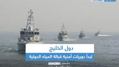 صورة دول الخليج تبدأ دوريات أمنية قبالة المياه الدولية