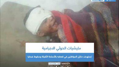 صورة مليشيات الحوثي الاجرامية تستهدف منازل المواطنين في قعطبه بالأسلحة الثقيلة وسقوط ضحايا