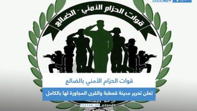 صورة قوات الحزام الأمني بالضالع تعلن تحرير مدينة قعطبة والقرى المجاورة لها بالكامل