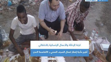 صورة لجنة الإغاثة والأعمال الإنسانية تُقيم مأدبة إفطار لعمال الصرف الصحي بـ #العاصمة #عدن