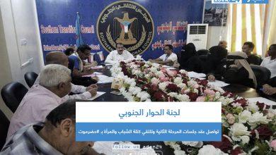 صورة لجنة الحوار الجنوبي تواصل عقد جلسات المرحلة الثانية وتلتقي كتلة الشباب والمرأة بحضرموت