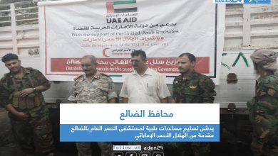 صورة محافظ الضالع يدشن تسليم مساعدات طبية لمستشفى النصر العام بالضالع مقدمة من الهلال الأحمر الإماراتي