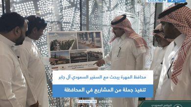 صورة محافظ المهرة يبحث مع السفير السعودي آل جابر تنفيذ جملة من المشاريع في المحافظة