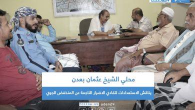 صورة محلي الشيخ عثمان بعدن يناقش الاستعدادات لتفادي الاضرار الناجمة عن المنخفض الجوي
