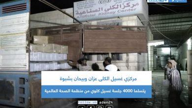 صورة مركزي غسيل الكلى عزان وبيحان بشبوة يتسلما 4000 جلسة غسيل كلوي من منظمة الصحة العالمية