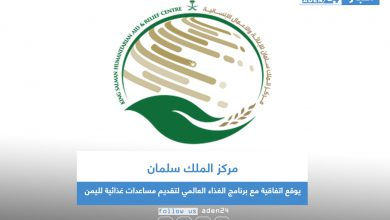صورة مركز الملك سلمان يوقع اتفاقية مع برنامج الغذاء العالمي لتقديم مساعدات غذائية لليمن