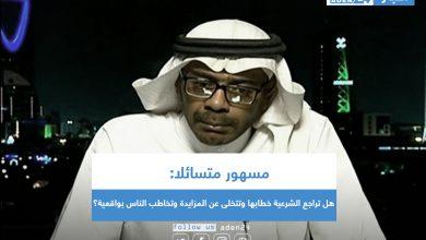 صورة مسهور متسائلا: هل تراجع الشرعية خطابها وتتخلى عن المزايدة وتخاطب الناس بواقعية