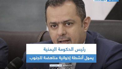 صورة رئيس الحكومة اليمنية يمول أنشطة إخوانية مناهضة للجنوب
