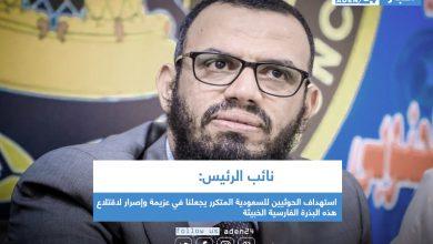 صورة نائب الرئيس: استهداف الحوثيين للسعودية المتكرر يجعلنا في عزيمة وإصرار لاقتلاع هذه البذرة الفارسية الخبيثة
