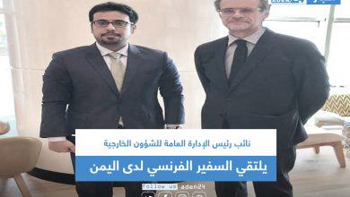 صورة نائب رئيس الإدارة العامة للشؤون الخارجية يلتقي السفير الفرنسي لدى اليمن