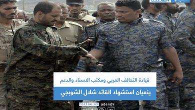 صورة قيادة التحالف العربي ومكتب الاسناد والدعم ينعيان استشهاد القائد شلال الشوبجي