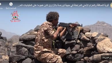 صورة ألوية العمالقة والحزام الأمني تلقن ميليشيات الحوثي ضربات موجعة في جبهة تورصة بالأزارق