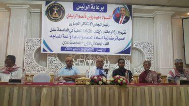 صورة برعاية الرئيس الزُبيدي.. أمسية رمضانية للسادة العلماء والدعاة وأئمة المساجد في العاصمة عدن