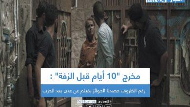 """صورة مخرج """"10 أيام قبل الزفة"""" : رغم الظروف حصدنا الجوائز بفيلم عن عدن بعد الحرب"""