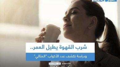 """صورة شرب القهوة يطيل العمر.. ودراسة تكشف عدد الأكواب """"المثالي"""""""