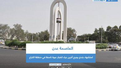 صورة عدن .. استشهاد جندي وجرح آخرين جراء انفجار عبوة ناسفة في منطقة الكراع
