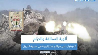 صورة ألوية العمالقة والحزام يسيطران على مواقع إستراتيجية في مديرية الأزارق