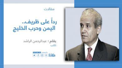 صورة رداً على ظريف.. اليمن وحرب الخليج