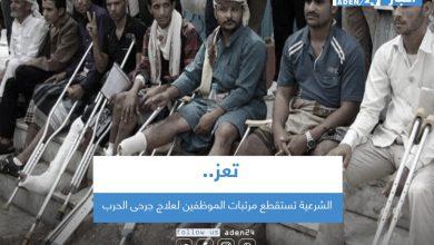 صورة تعز.. الشرعية تستقطع مرتبات الموظفين لعلاج جرحى الحرب
