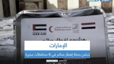 صورة الإمارات تدشن حملة إفطار صائم في 8 محافظات محررة