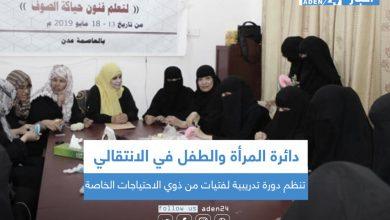 صورة دائرة المرأة والطفل في الانتقالي تنظم دورة تدريبية لفتيات من ذوي الاحتياجات الخاصة