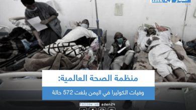 صورة منظمة الصحة العالمية: وفيات الكوليرا في اليمن بلغت 572 حالة