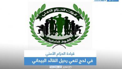 صورة قيادة الحزام الأمني في لحج تنعي رحيل القائد البيحاني