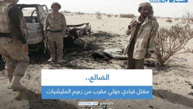صورة الضالع.. مقتل قيادي حوثي مقرب من زعيم المليشيات