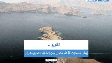 صورة تقرير: إيران ستكون الأكثر تضررًا من إغلاق مضيق هرمز