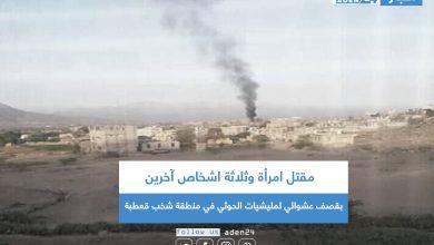 صورة مقتل امرأة وثلاثة اشخاص آخرين بقصف عشوائي لمليشيات الحوثي في منطقة شخب قعطبة