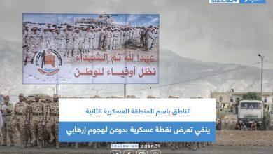 صورة الناطق باسم المنطقة العسكرية الثانية ينفي تعرض نقطة عسكرية بدوعن لهجوم إرهابي