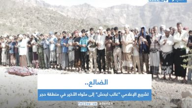 """صورة الضالع: تشييع الإعلامي """"غالب لبحش"""" إلى مثواه الاخير في منطقة حجر"""